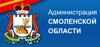 Администрация Смоленской области