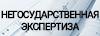 АНО «Негосударственная экспертиза проектной документации и результатов инженерных изысканий Смоленской области»